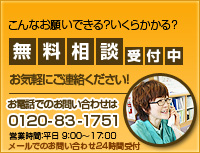 無料相談受付中 お電話でのお問い合わせは0120-83-1751