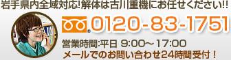岩手県内全域対応!解体は古川重機にお任せください!! 0120-83-1751 営業時間:平日 9:00~17:00